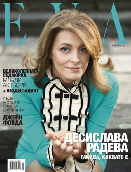 Десислава Радева на корицата на списание EVA