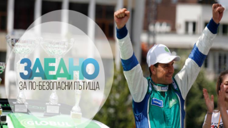 """Шампионът на България Крум Дончев застава зад инициативата """"Най-добър млад шофьор на България""""."""