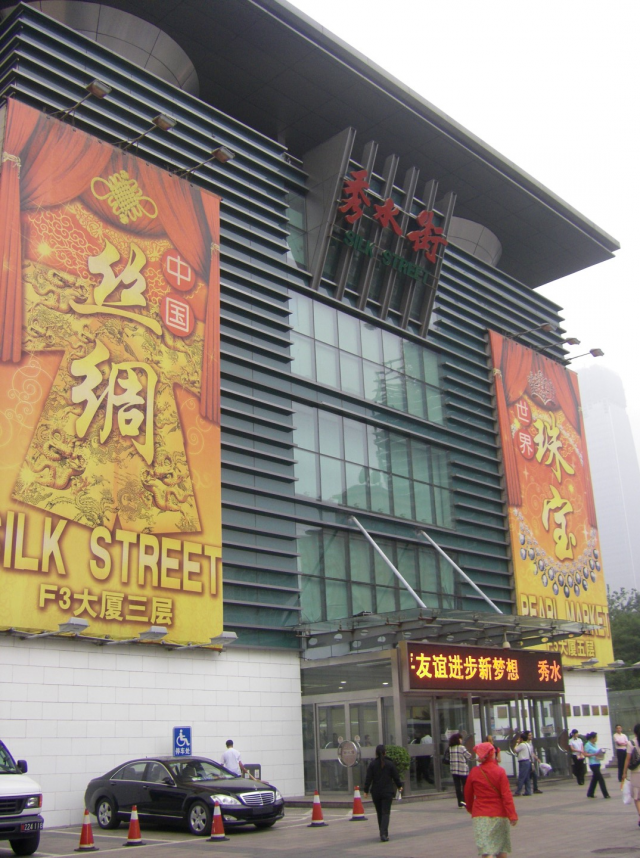 Silk Market в Пекин е меката на хубавите ментета